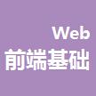 Web前端基础课程