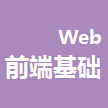 Web前端基礎課程