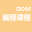 DOM编程
