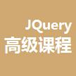 JQuery课程