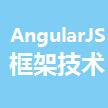 AngularJS框架技術