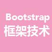 Bootstrap框架技术