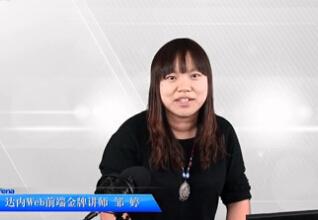 达内集团UED专家邹婷经典课程
