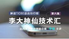 解读TIOBE语言排行榜(李大神仙技术汇第六集)