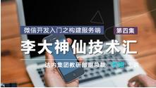 微信开发入门之构建服务端(李大神仙技术汇第四集)