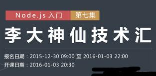 Node.js入门(李大神仙技术汇第七集)