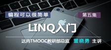 LINQ入门(编程入门系列五)