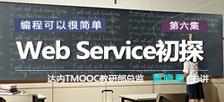 Web Service初探(编程入门系列六)