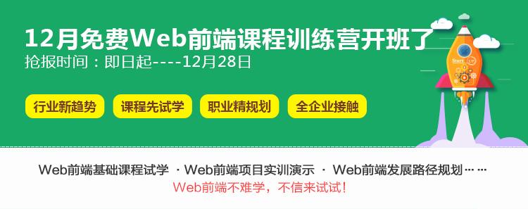 12月web免费训练营