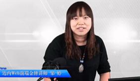达内集团UED讲师邹婷经典课程