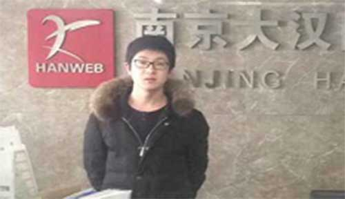 web1509班学员朱*入职南京大汉网络科技