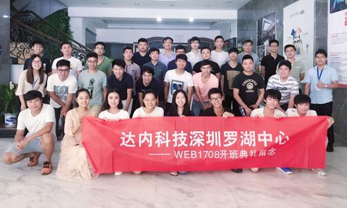 达内web培训WEB1708开班盛况