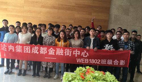 达内web培训WEB1802开班盛况