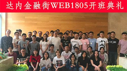 达内web培训WEB1805开班盛况
