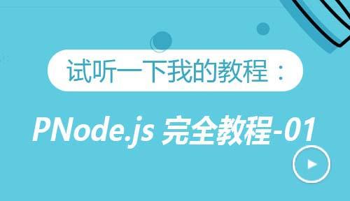 web培训课程视频-Node.js 完全教程01