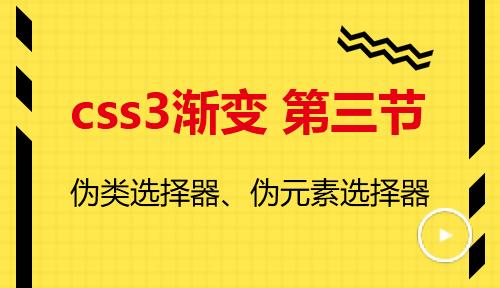 第三节:伪类选择器、伪元素选择器_渐变_WEB前端之CSS3