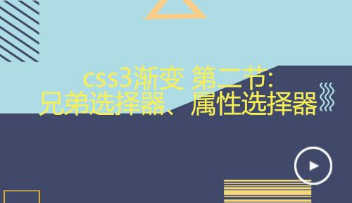 第二节:兄弟选择器、属性选择器_渐变_WEB前端之CSS3