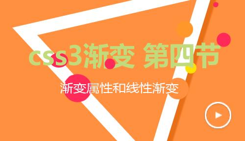 第四节:渐变属性和线性渐变_渐变_WEB前端之CSS3