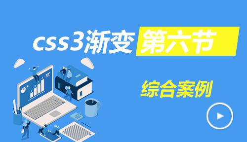 第六节:综合案例_渐变_WEB前端之CSS3