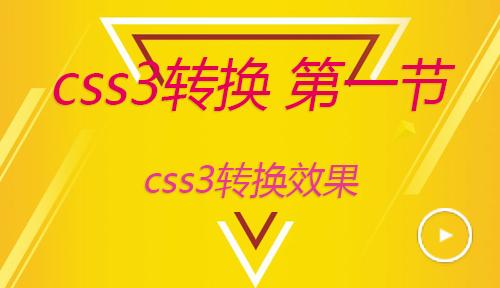 第七节:转换效果_转换_WEB前端之CSS3
