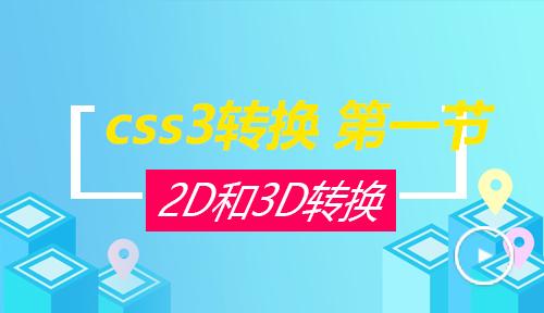 第八节:2D和3D转换_渐变_WEB前端之CSS3