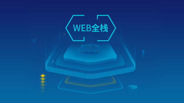 WEB全栈(全套视频)