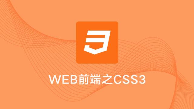 WEB前端之CSS3(全套视频)
