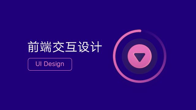 前端交互設計(UI Design)(全套視頻)