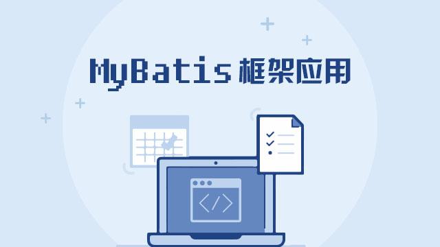 MYBATIS框架应用(全套视频)