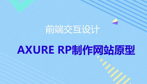 第一节:网站原型及保真度级别_AXURE RP制作网站原型_前端交互设计