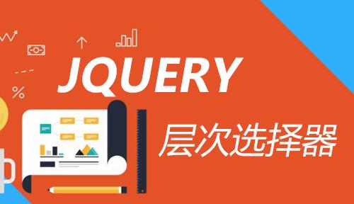 第一节:层次选择器_JQUERY_前端开发框架