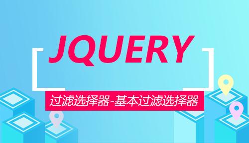 第二节:过滤选择器-基本过滤选择器_JQUERY_前端开发框架