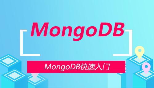 第一节:MongoDB快速入门_MongoDB_MongoDB快速入门