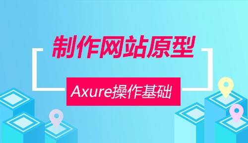 第三节 Axure操作基础_AXURE RP制作网站原型_前端交互设计