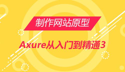 第十八节 Axure从入门到精通3_制作网站原型_前端交互设计