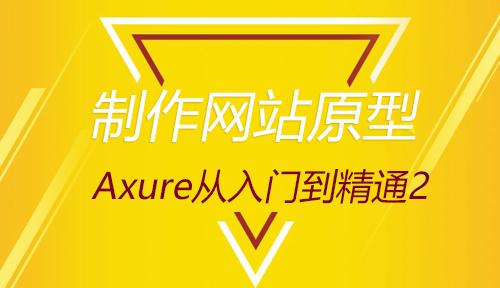 第十七节 Axure从入门到精通2_制作网站原型_前端交互设计