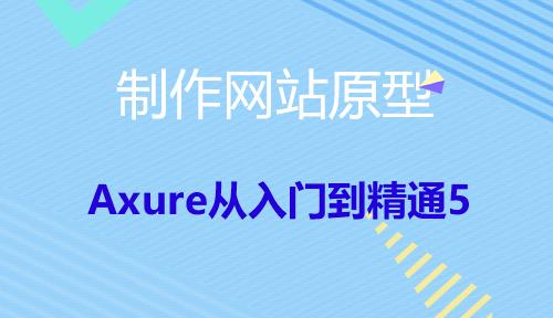 第二十节 Axure从入门到精通5_制作网站原型_前端交互设计
