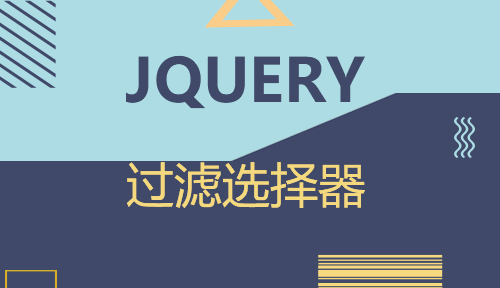 第三节:过滤选择器_JQUERY_前端开发框架