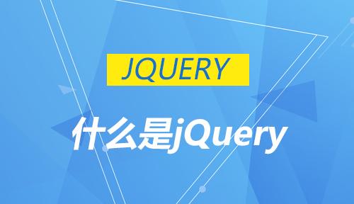 第四节:什么是jQuery_JQUERY_前端开发框架
