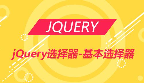 第五节:jQuery选择器-基本选择器_JQUERY_前端开发框架