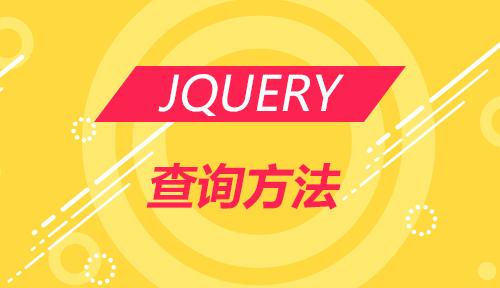 第六节:查询方法_JQUERY_前端开发框架