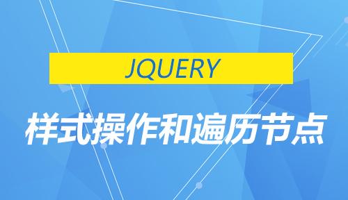 第八节:样式操作和遍历节点_JQUERY_前端开发框架