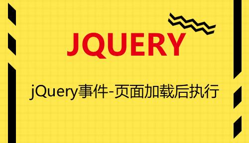 第十一节:jQuery事件-页面加载后执行_JQUERY_前端开发框架