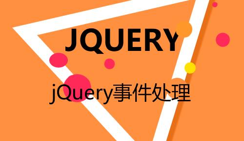 第十二节:jQuery事件处理_JQUERY_前端开发框架