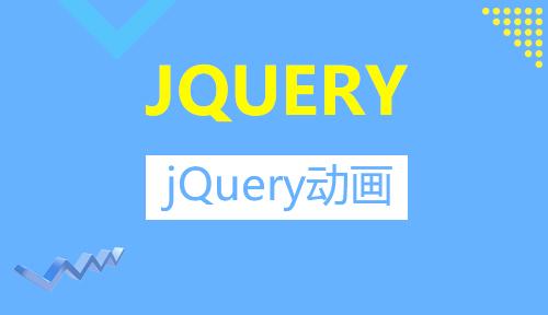 第十四节:jQuery动画_JQUERY_前端开发框架