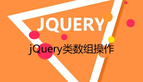 第十五节:jQuery类数组操作_JQUERY_前端开发框架