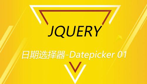 第十九节:日期选择器-Datepicker 01_JQUERY_前端开发框架