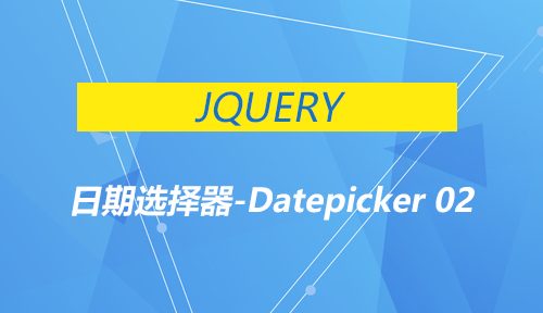 第二十节:日期选择器-Datepicker 02_JQUERY_前端开发框架
