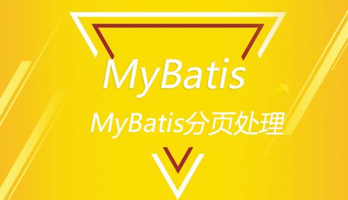第五节:MyBatis分页处理-MyBatis_MYBATIS框架应用