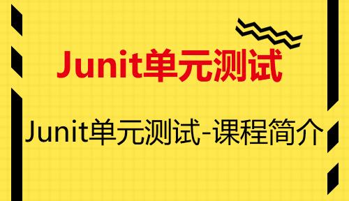 第六节:Junit单元测试-课程简介-Junit单元测试_MYBATIS框架应用